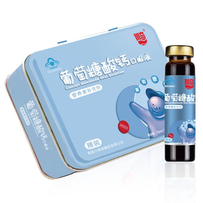 川奇牌 葡萄糖酸钙口服液 精装 10ml*30支 铁盒装