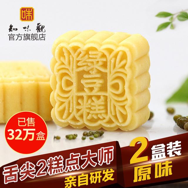 知味观绿豆糕原味228g2盒正宗传统糕点点心 杭州特产绿豆饼 零食