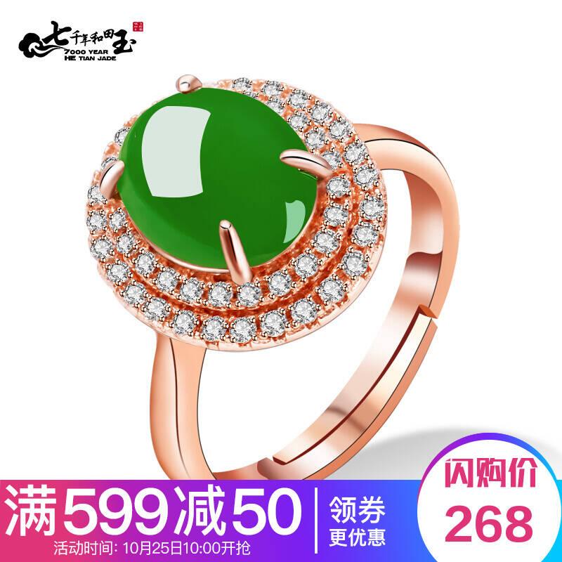 7000年和田玉  活口和田玉戒指 和田碧玉指环女戒 银镶玉石珠宝玉器女士戒指带证书