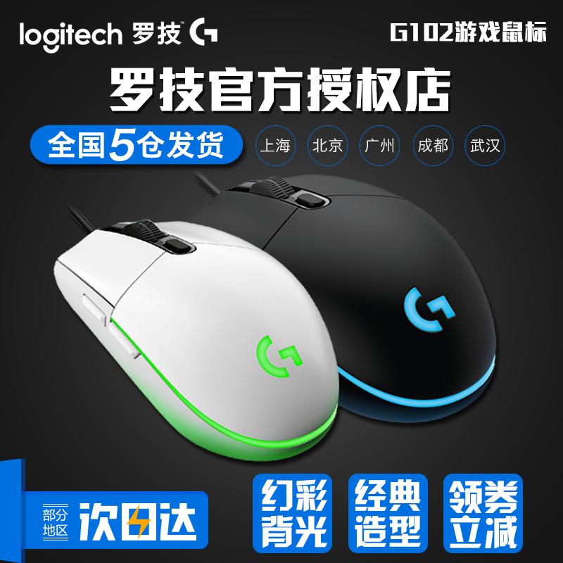 菜鸟5仓发货 罗技 G102 有线游戏鼠标 rgb炫彩背光宏编程