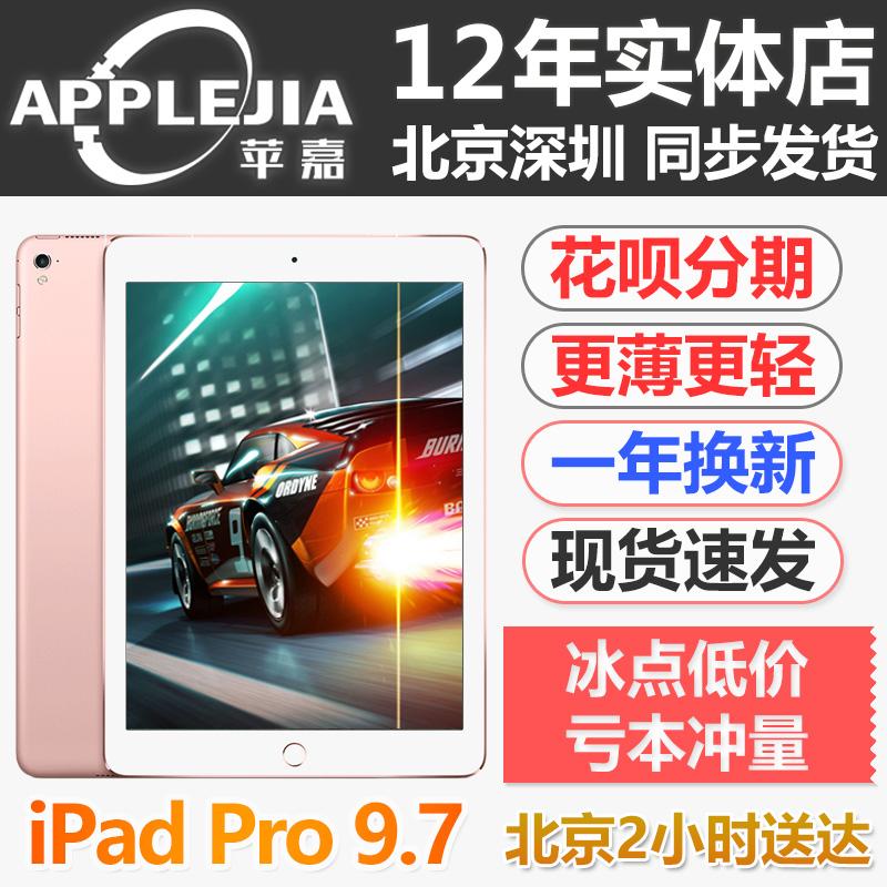Apple/苹果 iPad Pro 9.7寸 256G 4G wifi 玫瑰金 平板 国行现货